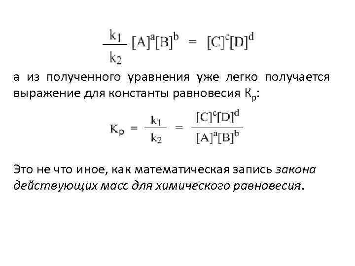 а из полученного уравнения уже легко получается выражение для константы равновесия Кр: Это не