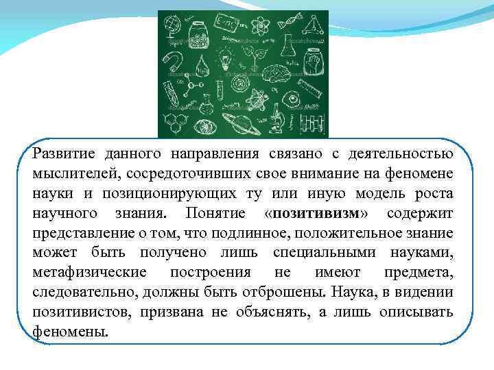 Развитие данного направления связано с деятельностью мыслителей, сосредоточивших свое внимание на феномене науки и