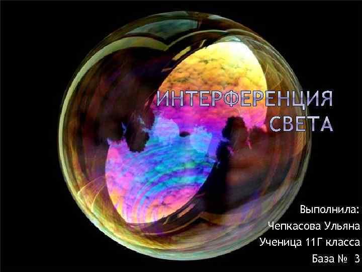 Выполнила: Чепкасова Ульяна Ученица 11 Г класса База № 3