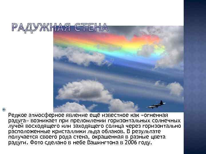Редкое атмосферное явление ещё известное как «огненная радуга» возникает при преломлении горизонтальных солнечных