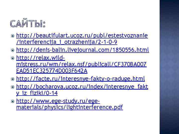 http: //beautifulart. ucoz. ru/publ/estestvoznanie /interferencija_i_otrazhenija/2 -1 -0 -9 http: //denis-balin. livejournal. com/1850556. html http: