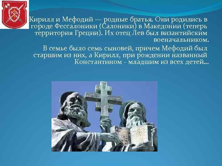 Кирилл и Мефодий — родные братья. Они родились в городе Фессалоники (Салоники) в Македонии