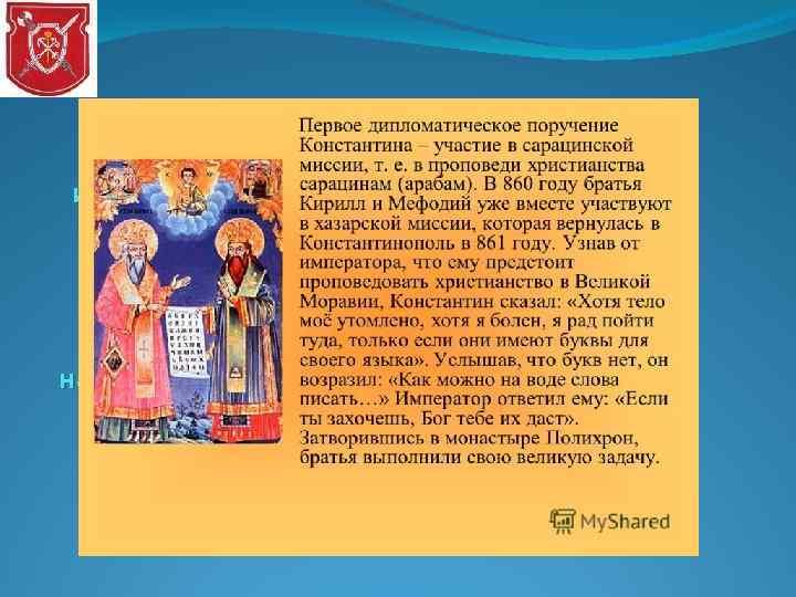 Уже в 860 году братья дважды ездили с миссионерской целью к хазарам, затем император