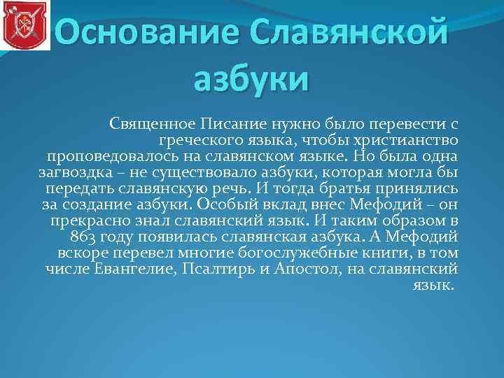 Основание Славянской азбуки Священное Писание нужно было перевести с греческого языка, чтобы христианство проповедовалось