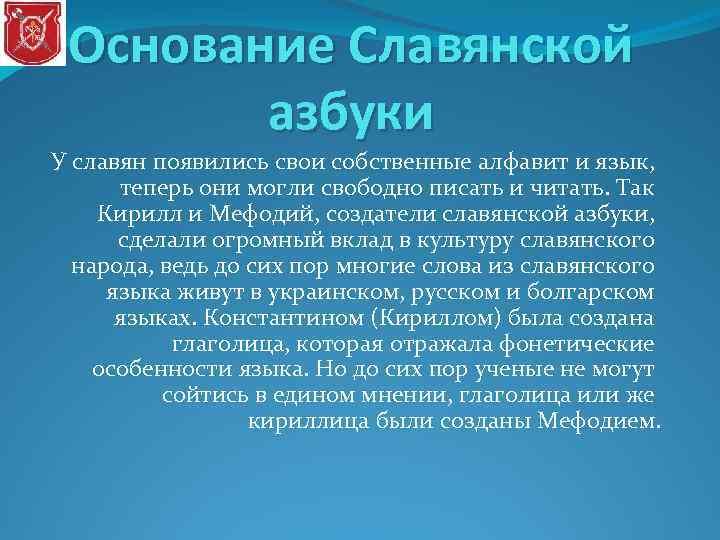 Основание Славянской азбуки У славян появились свои собственные алфавит и язык, теперь они могли
