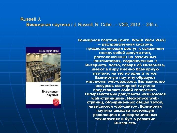 Russell J. Всемирная паутина / J. Russell, R. Cohn. – VSD, 2012. – 245