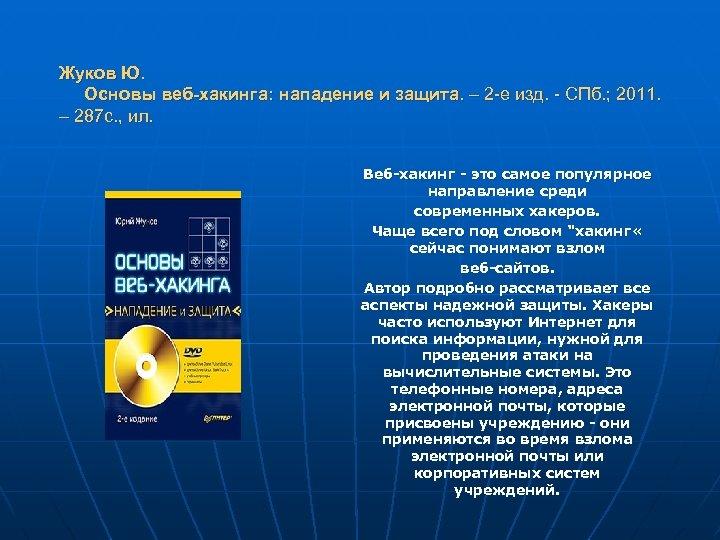 Жуков Ю. Основы веб-хакинга: нападение и защита. – 2 -е изд. - СПб. ;
