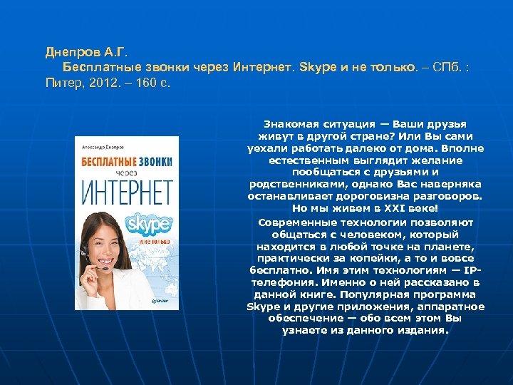 Днепров А. Г. Бесплатные звонки через Интернет. Skype и не только. – СПб. :