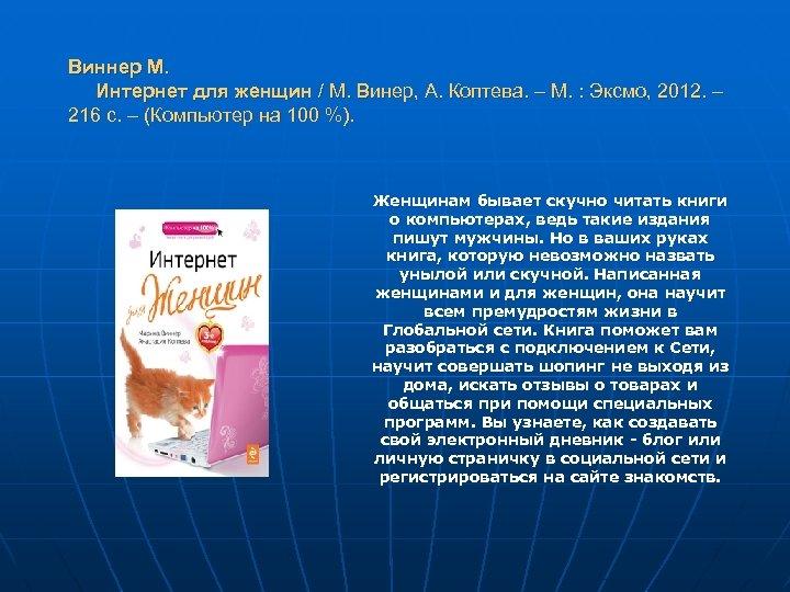 Виннер М. Интернет для женщин / М. Винер, А. Коптева. – М. : Эксмо,