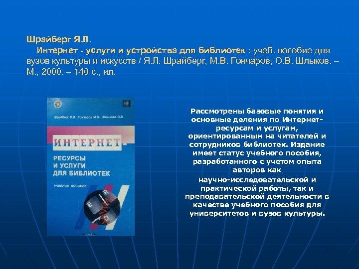 Шрайберг Я. Л. Интернет - услуги и устройства для библиотек : учеб. пособие для