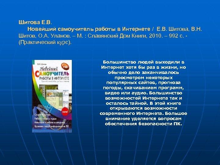 Шитова Е. В. Новейший самоучитель работы в Интернете / Е. В. Шитова, В. Н.