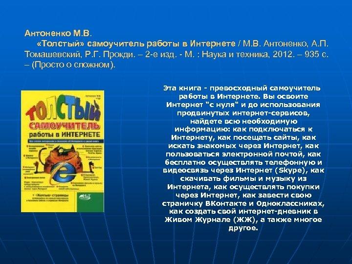 Антоненко М. В. «Толстый» самоучитель работы в Интернете / М. В. Антоненко, А. П.