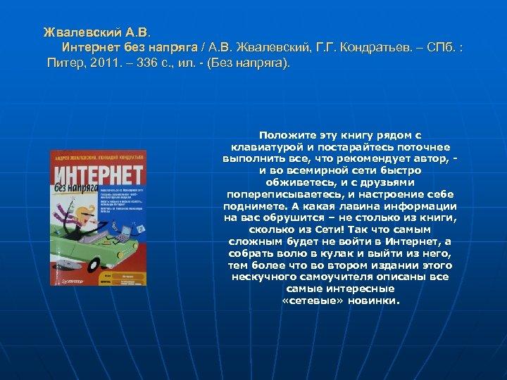 Жвалевский А. В. Интернет без напряга / А. В. Жвалевский, Г. Г. Кондратьев. –