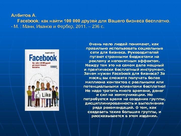 Албитов А. Faсеbооk: как найти 100 000 друзей для Вашего бизнеса бесплатно. - М.