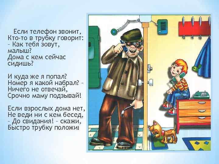штукатурка ситуативная картинка человек звонит в дверь вам