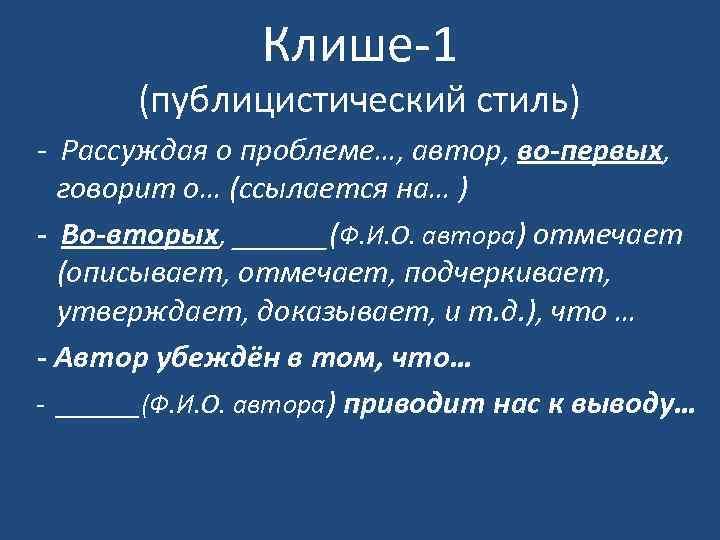 Клише-1 (публицистический стиль) - Рассуждая о проблеме…, автор, во-первых, говорит о… (ссылается на… )