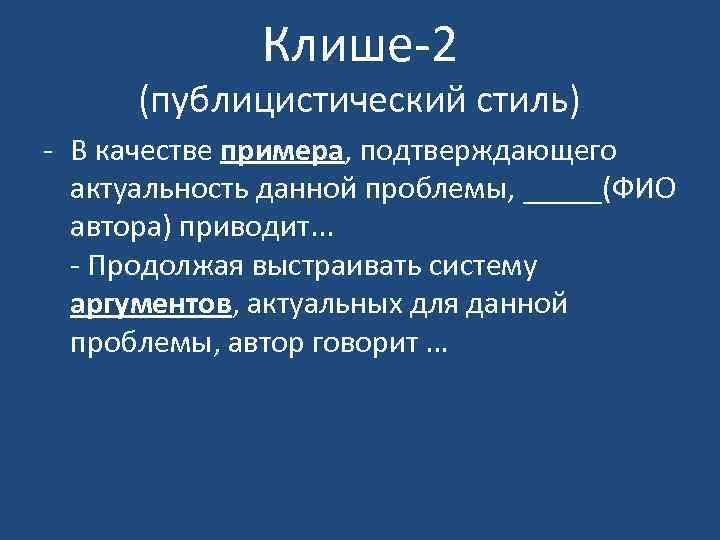 Клише-2 (публицистический стиль) - В качестве примера, подтверждающего актуальность данной проблемы, _____(ФИО автора) приводит.