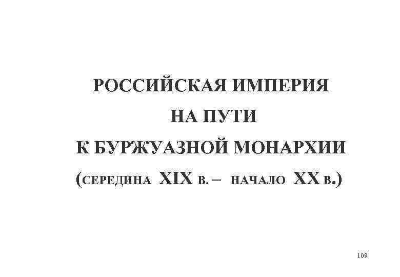 РОССИЙСКАЯ ИМПЕРИЯ НА ПУТИ К БУРЖУАЗНОЙ МОНАРХИИ (СЕРЕДИНА XIX В. – НАЧАЛО XX В.
