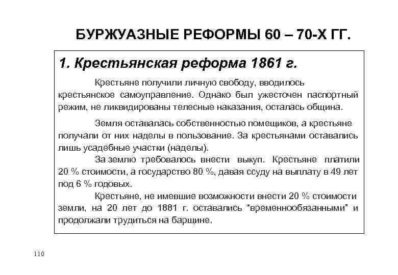 БУРЖУАЗНЫЕ РЕФОРМЫ 60 – 70 -Х ГГ. 1. Крестьянская реформа 1861 г. Крестьяне получили