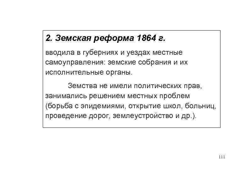 2. Земская реформа 1864 г. вводила в губерниях и уездах местные самоуправления: земские собрания
