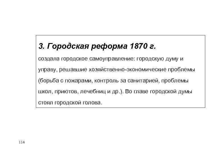 3. Городская реформа 1870 г. создала городское самоуправление: городскую думу и управу, решавшие хозяйственно-экономические