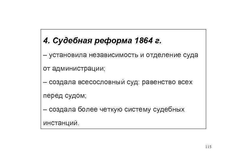 4. Судебная реформа 1864 г. – установила независимость и отделение суда от администрации; –
