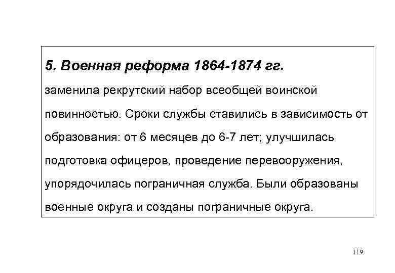 5. Военная реформа 1864 -1874 гг. заменила рекрутский набор всеобщей воинской повинностью. Сроки службы