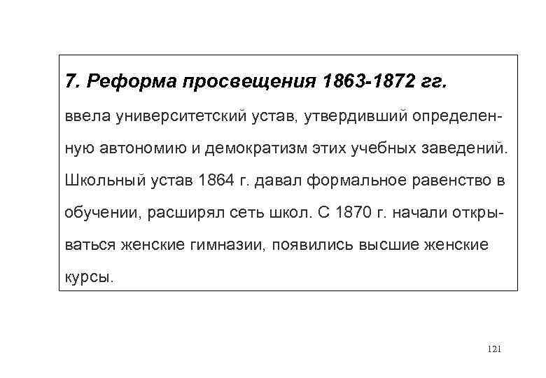 7. Реформа просвещения 1863 -1872 гг. ввела университетский устав, утвердивший определенную автономию и демократизм