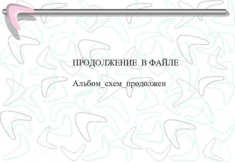 ПРОДОЛЖЕНИЕ В ФАЙЛЕ Альбом_схем_продолжен