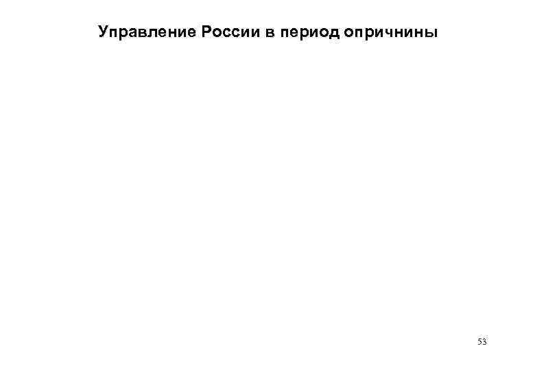 Управление России в период опричнины 53