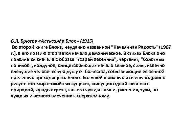 В. Я. Брюсов «Александр Блок» (1915) Во второй книге Блока, неудачно названной