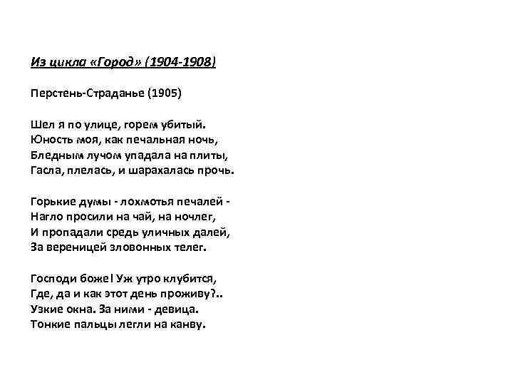 Из цикла «Город» (1904 -1908) Перстень-Страданье (1905) Шел я по улице, горем убитый. Юность