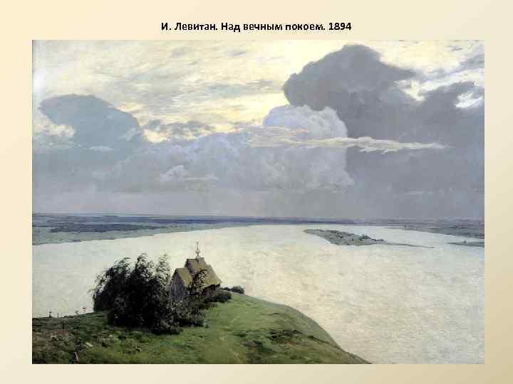 И. Левитан. Над вечным покоем. 1894