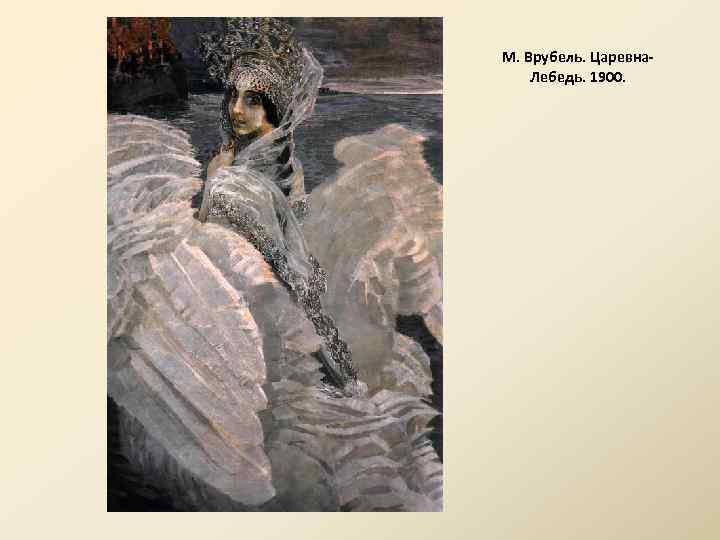 М. Врубель. Царевна. Лебедь. 1900.