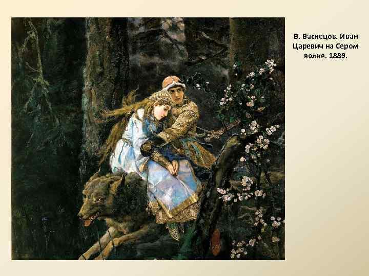 В. Васнецов. Иван Царевич на Сером волке. 1889.