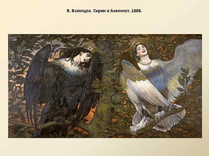 В. Васнецов. Сирин и Алконост. 1896.