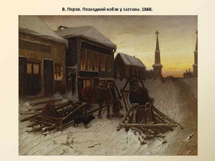 В. Перов. Последний кабак у заставы. 1868.