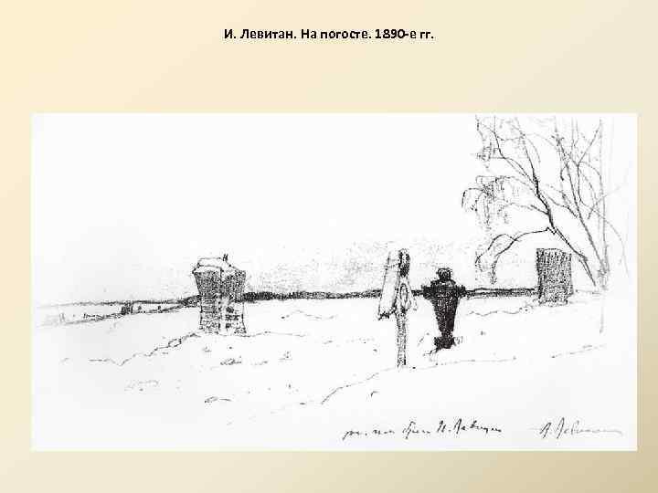 И. Левитан. На погосте. 1890 -е гг.