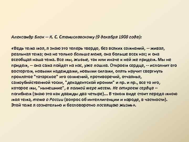 Александр Блок -- К. С. Станиславскому (9 декабря 1908 года): «Ведь тема моя, я
