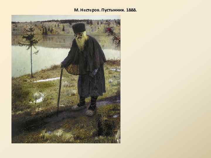 М. Нестеров. Пустынник. 1888.