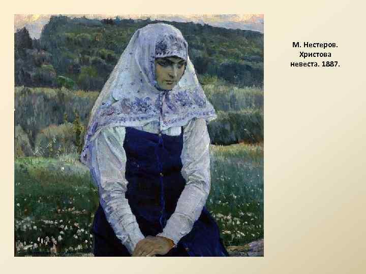 М. Нестеров. Христова невеста. 1887.
