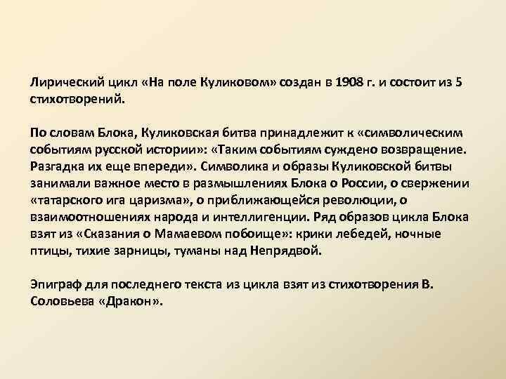 Лирический цикл «На поле Куликовом» создан в 1908 г. и состоит из 5 стихотворений.