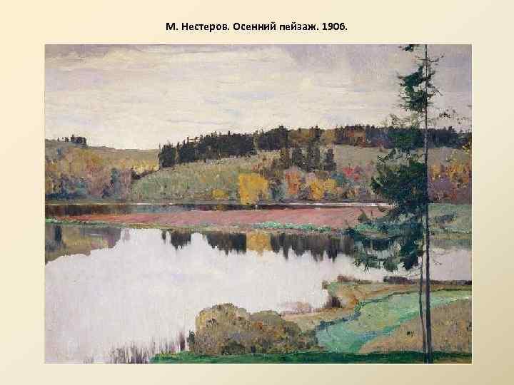 М. Нестеров. Осенний пейзаж. 1906.