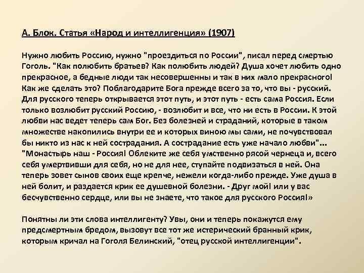 А. Блок. Статья «Народ и интеллигенция» (1907) Нужно любить Россию, нужно