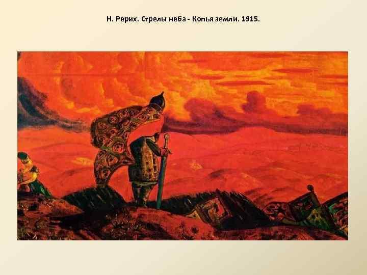 Н. Рерих. Стрелы неба - Копья земли. 1915.