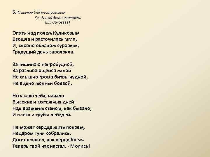 5. И мглою бед неотразимых Грядущий день заволокло. (Вл. Соловьев) Опять над полем Куликовым