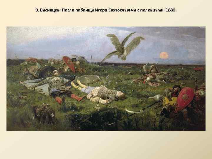 В. Васнецов. После побоища Игоря Святославича с половцами. 1880.
