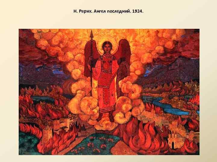 Н. Рерих. Ангел последний. 1924.