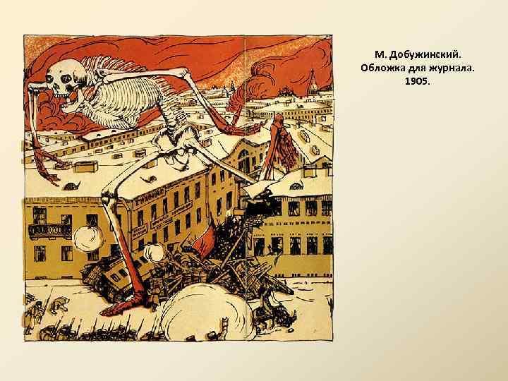 М. Добужинский. Обложка для журнала. 1905.