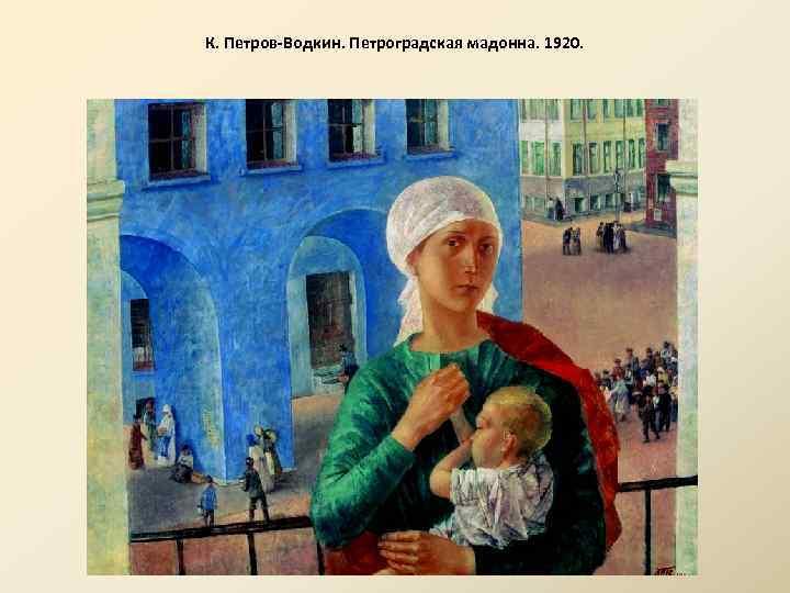 К. Петров-Водкин. Петроградская мадонна. 1920.